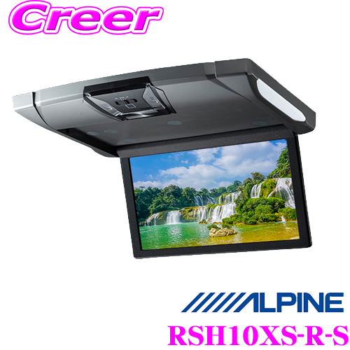 送料無料 2 9 20時~P2倍 アルパイン RSH10XS-R-S HDMI フリップダウンモニター 売り込み 激安通販専門店 10.1型WSVGAスリムリアビジョン ルームライト有モデル 本体色:シルバー RCA接続対応