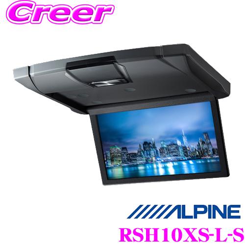 【当店在庫あり即納!!】【送料無料!!】 【2/9 20時~P2倍】アルパイン RSH10XS-L-S 10.1型WSVGAスリムリアビジョン ルームライト無モデル/本体色:シルバー HDMI/RCA接続対応 フリップダウンモニター