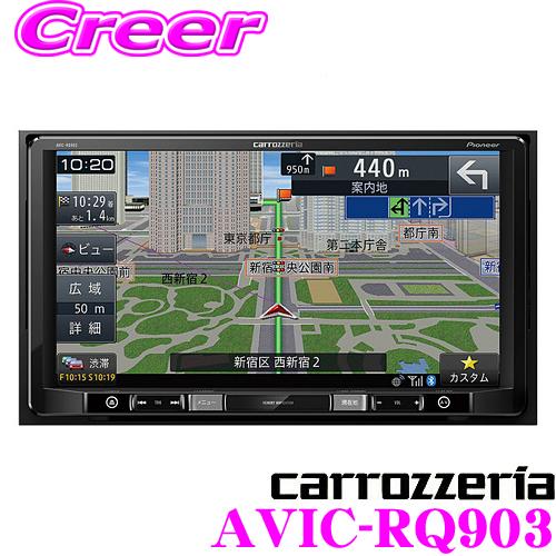 【当店在庫あり即納!!】【送料無料!!カードOK!!】 カロッツェリア 楽ナビ AVIC-RQ903 9V型(9インチ) HDモニター 地上デジタルTV/DVD-V/CD/Bluetooth/SD/チューナー・DSP HDMI入力搭載 AV一体型 メモリーカーナビゲーション 【AVIC-RQ902 後継品】