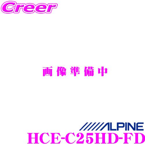 アルパイン フロントカメラ HCE-C25HD-FDマルチビュー・フロントカメラ ダイレクト接続タイプNXシリーズ専用 ボイスタッチ対応カラー:ブラック