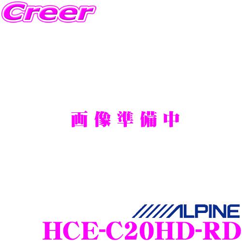 アルパイン バックカメラ HCE-C20HD-RD マルチビュー・バックカメラ ダイレクト接続タイプ NXシリーズ専用 ボイスタッチ対応 カラー:ブラック
