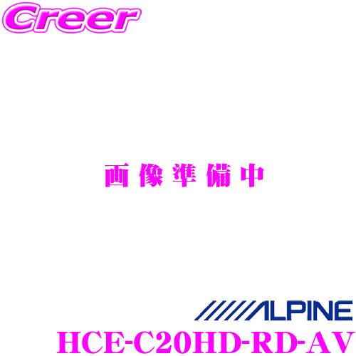 アルパイン バックカメラ HCE-C20HD-RD-AV トヨタ 30系 アルファード ヴェルファイア専用パッケージ マルチビュー・バックカメラ NXシリーズ専用 ボイスタッチ対応 カラー:ブラック