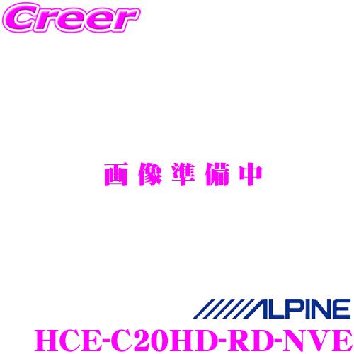 アルパイン バックカメラ HCE-C20HD-RD-NVE トヨタ 80系 ノア ヴォクシー エスクァイア専用パッケージ マルチビュー・バックカメラ NXシリーズ専用 ボイスタッチ対応 カラー:ブラック