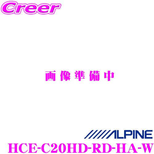 アルパイン バックカメラ HCE-C20HD-RD-HA-Wトヨタ 60系 ハリアー専用パッケージマルチビュー・バックカメラNXシリーズ専用 ボイスタッチ対応カラー:パールホワイト
