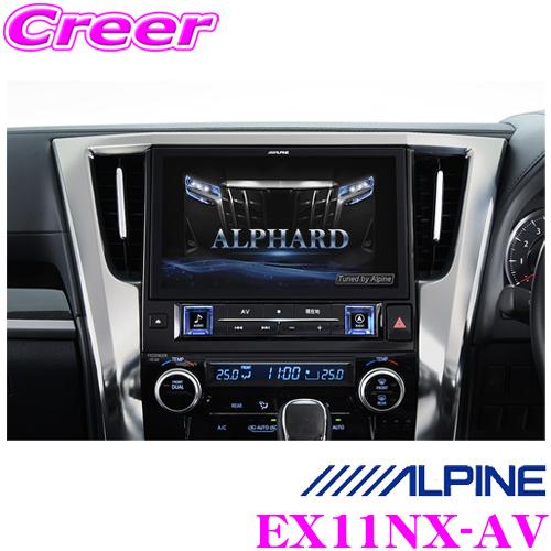 アルパイン EX11NX-AVトヨタ MC後 30系 アルファード ヴェルファイア (H30/1~R1/12)専用11型WXGA カーナビゲーション ビッグX11ボイスタッチ 声だけでナビ操作が可能