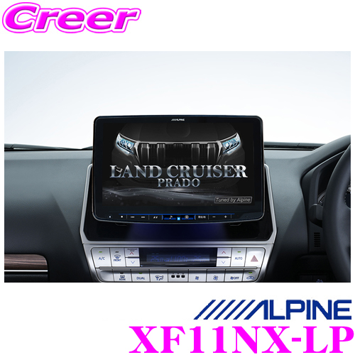 アルパイン XF11NX-LP トヨタ 150系 ランドクルーザープラド (H29/9~)専用 11型WXGA カーナビゲーション フローティングビッグX11 ボイスタッチ 声だけでナビ操作が可能