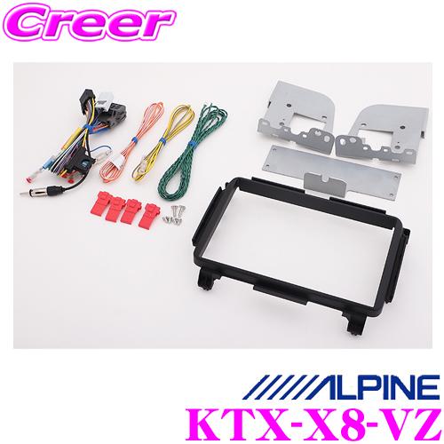 アルパイン KTX-X8-VZビッグX 8型 取付キット パーフェクトフィットホンダ RU1/2/3/4 ヴェゼル専用アルパインカーナビX8NX専用