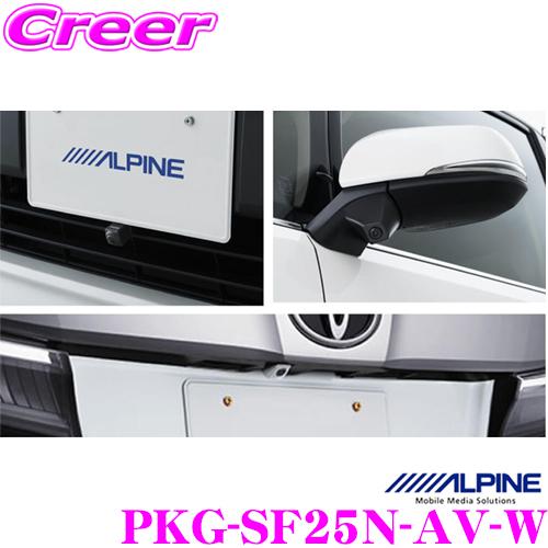 アルパイン PKG-SF25N-AV-W 車種専用3カメラセーフティパッケージ トヨタ 30系(H30/1~) アルファード用 ナンバープレート取付けタイプ HD120万画素 HDR マルチアングル カラー:ホワイト