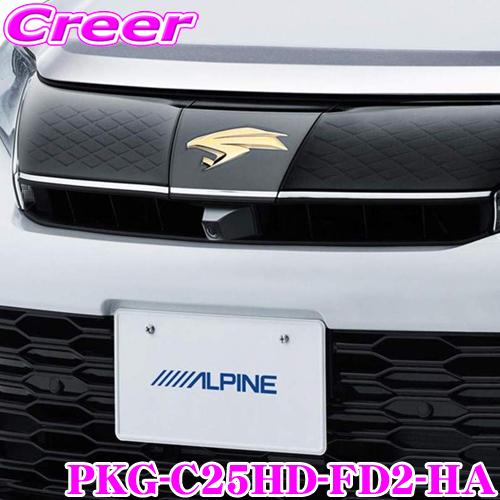 アルパイン フロントカメラ PKG-C25HD-FD2-HA車種専用マルチビュー・フロントカメラ パッケージトヨタ 60系 ハリアー MC後(H29/6~)2020年製アルパインカーナビ専用 ボイスタッチ対応カラー:ブラック