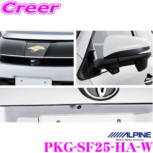 アルパイン PKG-SF25-HA-W車種専用3カメラセーフティパッケージトヨタ 60系 ハリアー MC後(H29/6~)用 カメラ3点セットフロントグリル取付けタイプHD120万画素 HDR マルチアングル カラー:ホワイト