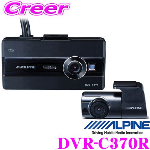 アルパイン ドライブレコーダー DVR-C370R 前後2カメラ 駐車監視機能搭載GPS Gセンサー カーナビ連携ノイズ対策済 LED信号機対応スーパーナイトビジョン