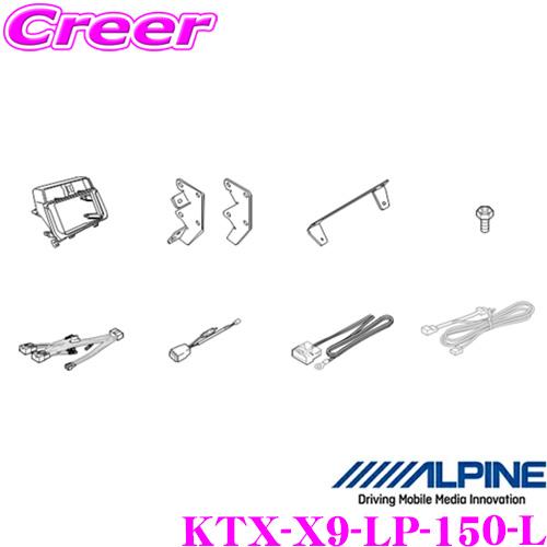 送料無料 アルパイン 公式通販 パーフェクトフィット KTX-X9-LP-150-L トヨタ 150W系 オンラインショッピング ランドクルーザープラド専用 車種専用取付けキット ビッグX X9NX2 X9Z対応 9型カーナビ X9NX
