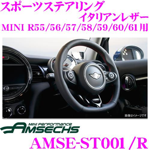 Amsechs アムゼックス AMSE-ST001/R イタリアンレザー仕様スポーツステアリング MINI COOPER S R55/R56/R57/R58/R59/R60/R61専用
