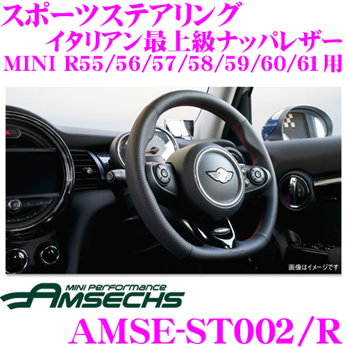 Amsechs アムゼックス AMSE-ST002/Rイタリアン最上級ナッパレザー仕様スポーツステアリングMINI COOPER S R55/R56/R57/R58/R59/R60/R61専用