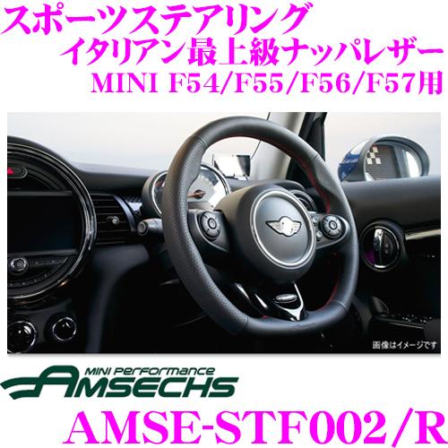 Amsechs アムゼックス AMSE-STF002/Rイタリアン最上級ナッパレザー仕様スポーツステアリングMINI COOPER S・JCW F54/F55/F56/F57専用