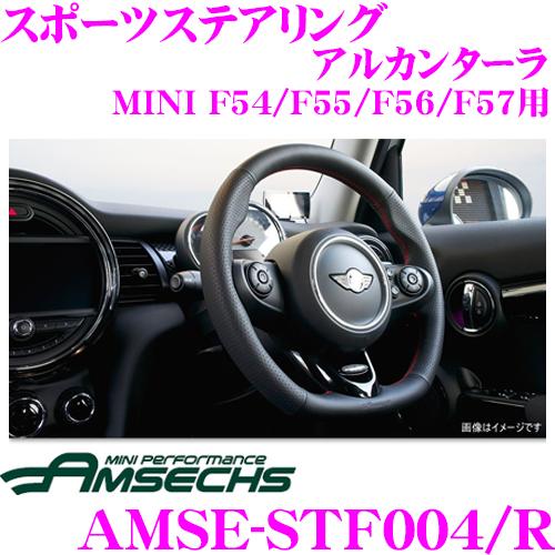 Amsechs アムゼックス AMSE-STF004/Rアルカンターラ仕様スポーツステアリングMINI COOPER S・JCW F54/F55/F56/F57専用