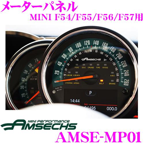 Amsechs アムゼックス AMSE-MP01メーターパネル MINI F54/F55/F56/F57用