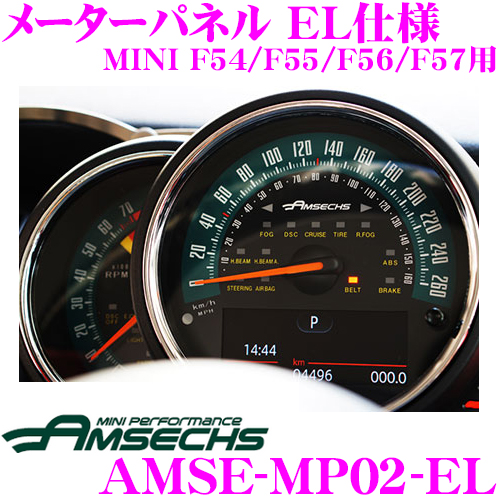 Amsechs アムゼックス AMSE-MP02-ELメーターパネル EL仕様 MINI F54/F55/F56/F57用