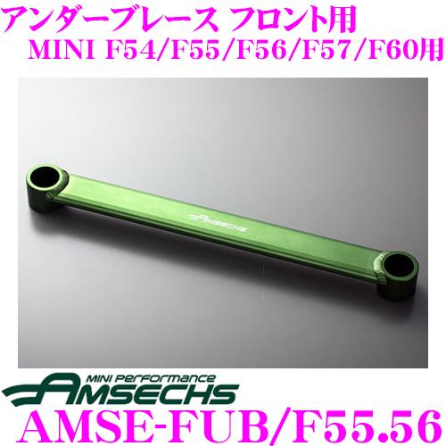Amsechs アムゼックス AMSE-FUB/F55.56 アンダーブレ―ス フロント用 MINI F54/F55/F56/F57/F60用