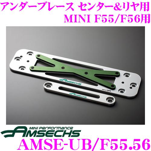 Amsechs アムゼックス AMSE-UB/F55.56 アンダーブレ―ス センター&リヤ用 MINI F55/F56専用