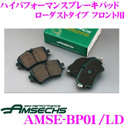 Amsechs アムゼックス AMSE-BP01/LD ハイパフォーマンスブレーキパッド ローダストタイプ フロント用 MINI R50/R52/R53用純正品番34116770332対応