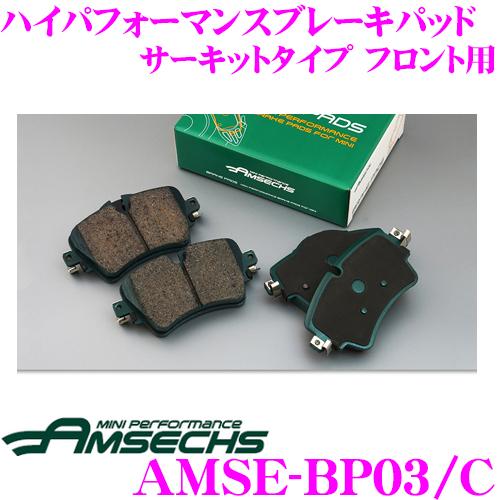 Amsechs アムゼックス AMSE-BP03/Cハイパフォーマンスブレーキパッド サーキットタイプフロント用 MINI R55/R56/R57/R58/R59等用純正品番34116772892/34116860016対応