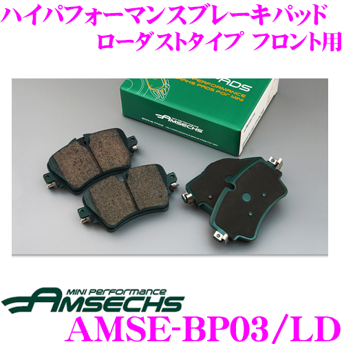 Amsechs アムゼックス AMSE-BP03/LD ハイパフォーマンスブレーキパッド ローダストタイプ フロント用 MINI R55/R56/R57/R58/R59等用純正品番34116772892/34116860016対応