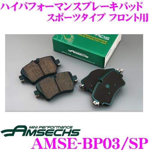 Amsechs アムゼックス AMSE-BP03/SPハイパフォーマンスブレーキパッド スポーツタイプフロント用 MINI R55/R56/R57/R58/R59等用純正品番34116772892/34116860016対応