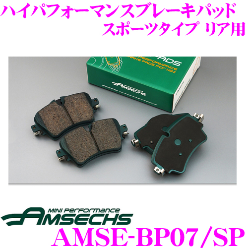 Amsechs アムゼックス AMSE-BP07/SPハイパフォーマンスブレーキパッド スポーツタイプリア用 MINI R60/R61用純正品番3421808172対応