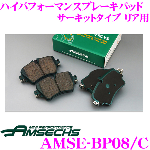 Amsechs アムゼックス AMSE-BP08/Cハイパフォーマンスブレーキパッド サーキットタイプリア用 MINI R50/R52/R53用純正品番34216762871対応