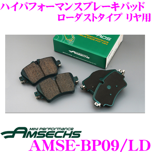 Amsechs アムゼックス AMSE-BP09/LDハイパフォーマンスブレーキパッド ローダストタイプリア用 MINI R55/R56/R57/R58/R59/R56GP用純正品番34216778327対応