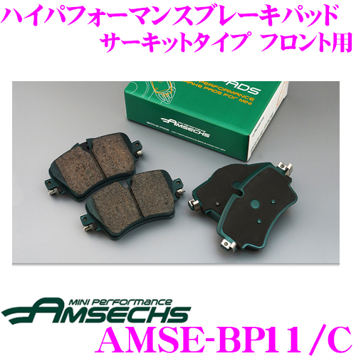 Amsechs アムゼックス AMSE-BP11/Cハイパフォーマンスブレーキパッド サーキットタイプフロント用 MINI F56用純正品番34106860020対応