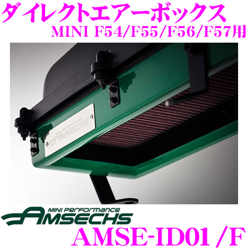 Amsechs アムゼックス AMSE-ID01/FダイレクトエアーボックスMINI F54/F55/F56/F57 用