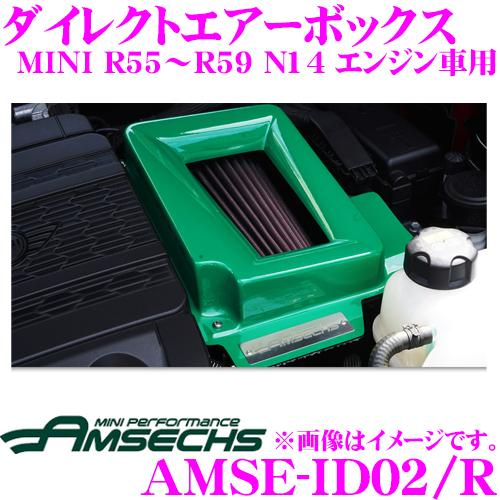Amsechs アムゼックス AMSE-ID02/RダイレクトエアーボックスMINI R55/R56/R57/R58/R59 N14 エンジン車用