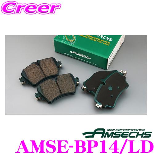 Amsechs アムゼックス AMSE-BP14/LDハイパフォーマンスブレーキパッド ローダストタイプフロント MINI F54JCW LCI /F60JCW (306hp)用純正品番34106889266対応