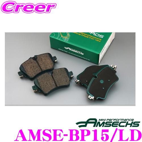 Amsechs アムゼックス AMSE-BP15/LDハイパフォーマンスブレーキパッド ローダストタイプリア MINI F54JCW LCI /F60JCW (306hp)用純正品番34206885600対応