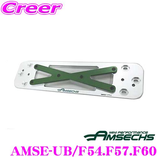 Amsechs アムゼックス AMSE-UB/F54.F57.F60 アンダーブレ―ス センター用 MINI F54/F57/F60専用
