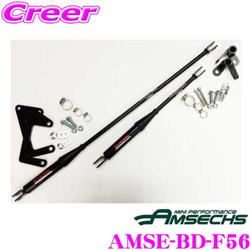 Amsechs アムゼックス AMSE-BD-F56コックス ボディダンパー用MINI F56専用
