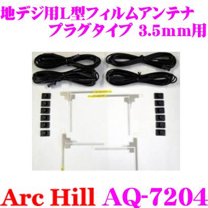 ArcHill アーク ヒル AQ-7204地デジ 4チューナー用 L型フィルムアンテナ 4枚セット【コネクター形状 3.5mm ケーブルクランプ付】