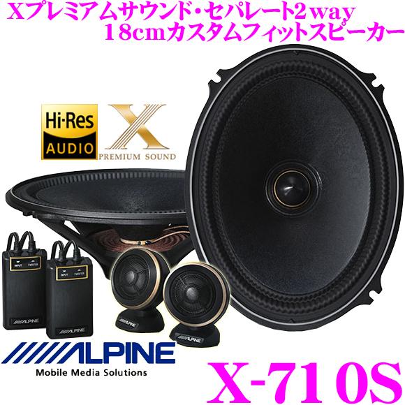 アルパイン X-710S 7×10インチ(18×25cm)セパレート2way Xプレミアムサウンド 車載用カスタムフィットスピーカー