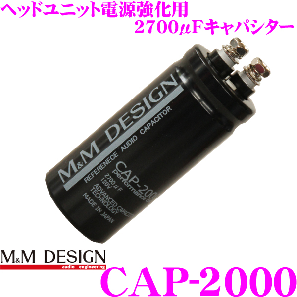 M&M DESIGN CAP-2000M&Mデザイン ヘッドユニット用2700μFオーディオキャパシター