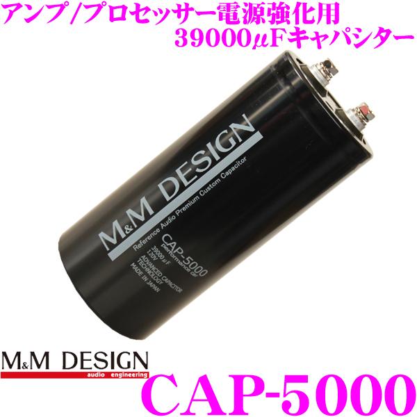 M&M DESIGN CAP-5000M&Mデザイン パワーアンプ/プロセッサー用39000μFオーディオキャパシター