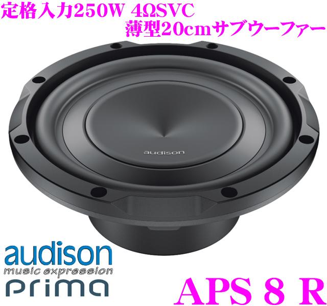 AUDISON オーディソン Prima APS 8 R薄型20cmサブウーファー定格入力250W 4Ωシングルボイスコイル