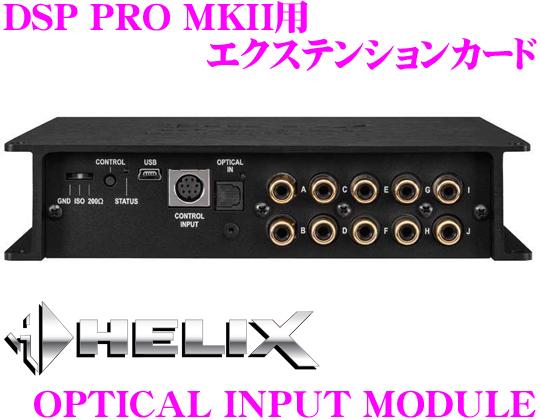 ヘリックス HELIX OPTICAL INPUT MODULE HELIX DSP PRO MK2用 光入力エクステンションカード