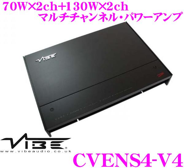 VIBE Audio ヴァイブオーディオ VA-CVENS4-V4 70W×2ch+130W×2ch マルチチャンネル・パワーアンプ