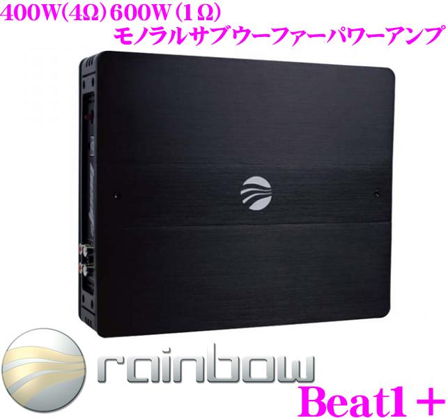 Rainbow レインボウ Beat1+ 400Wモノラルサブウーファーパワーアンプ