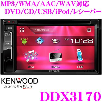 ケンウッド DDX3170 6.2V型 ワイドタッチパネル VGAモニター MP3/WMA/AAC/WAV 対応 DVD/CD/USB/iPodレシーバー 【KENWOOD Music Play 対応 2DINデッキタイプ】