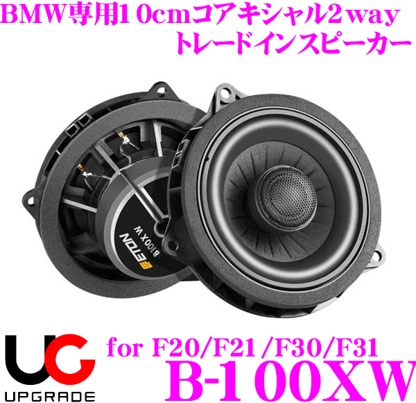 ETON イートン UPGRADE B-100XW BMW専用10cmコアキシャル2way トレードインスピーカー 【1シリーズ(F21/F20) 3シリーズ(F30/F31) 6シリーズ(F12/F13) 等に対応】
