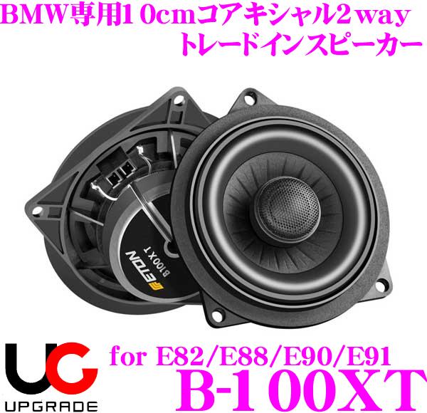 ETON イートン UPGRADE B-100XT BMW専用10cmコアキシャル2way トレードインスピーカー 【1シリーズ(E87/E82) 3シリーズ(E90/E91)5シリーズ(F10/F11)等に対応】