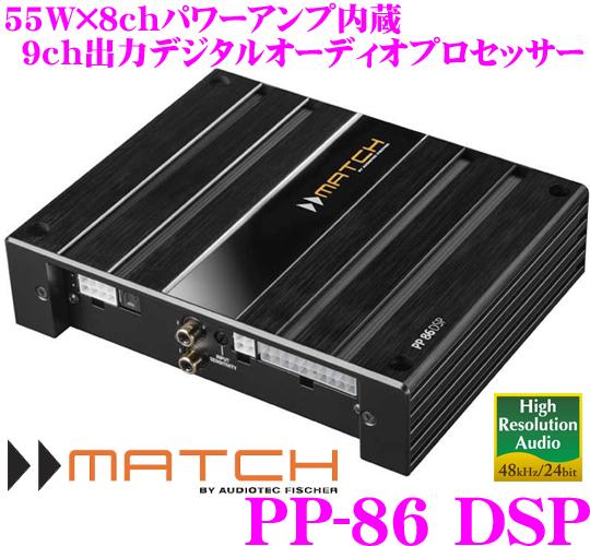 MATCH マッチ PP-86DSP 55W×8chパワーアンプ内蔵 9chハイレゾ対応デジタルオーディオプロセッサー 【純正ラインを加工することなく純正システムの大幅な音質向上を実現!!】